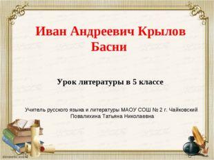 Учитель русского языка и литературы МАОУ СОШ № 2 г. Чайковский Повалихина Тат