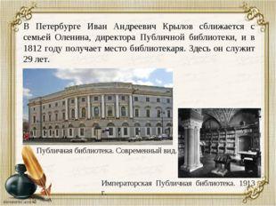 В Петербурге Иван Андреевич Крылов сближается с семьей Оленина, директора Пуб
