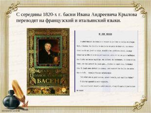 С середины 1820-х г. басни Ивана Андреевича Крылова переводят на французский