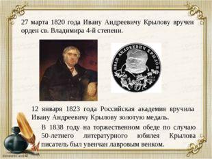 27 марта 1820 года Ивану Андреевичу Крылову вручен орден св. Владимира 4-й ст