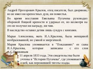 Андрей Прохорович Крылов, отец писателя, был дворянин, но не имел ни крепостн
