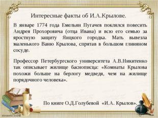 Интересные факты об И.А.Крылове. В январе 1774 года Емельян Пугачев поклялся