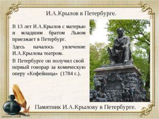 И.А.Крылов в Петербурге. В 13 лет И.А.Крылов с матерью и младшим братом Львом