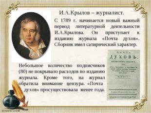 С 1789 г. начинается новый важный период литературной деятельности И.А.Крылов