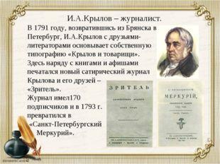 И.А.Крылов – журналист. В 1791 году, возвратившись из Брянска в Петербург, И.