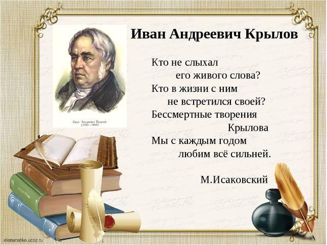 Иван Андреевич Крылов Кто не слыхал его живого слова? Кто в жизни с ним не вс...