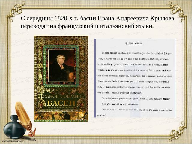 С середины 1820-х г. басни Ивана Андреевича Крылова переводят на французский...