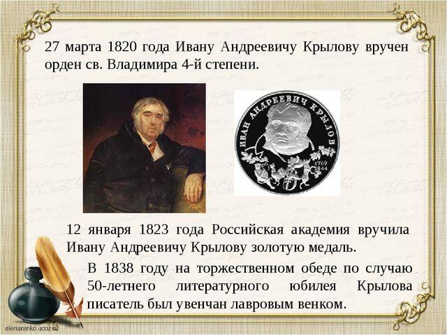 27 марта 1820 года Ивану Андреевичу Крылову вручен орден св. Владимира 4-й ст...