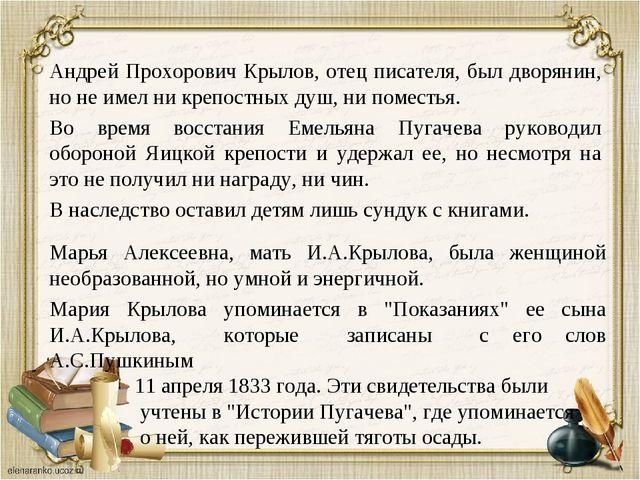 Андрей Прохорович Крылов, отец писателя, был дворянин, но не имел ни крепостн...