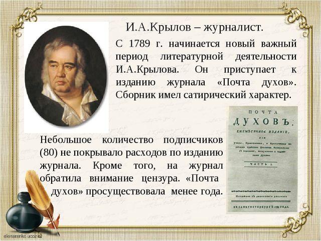 С 1789 г. начинается новый важный период литературной деятельности И.А.Крылов...