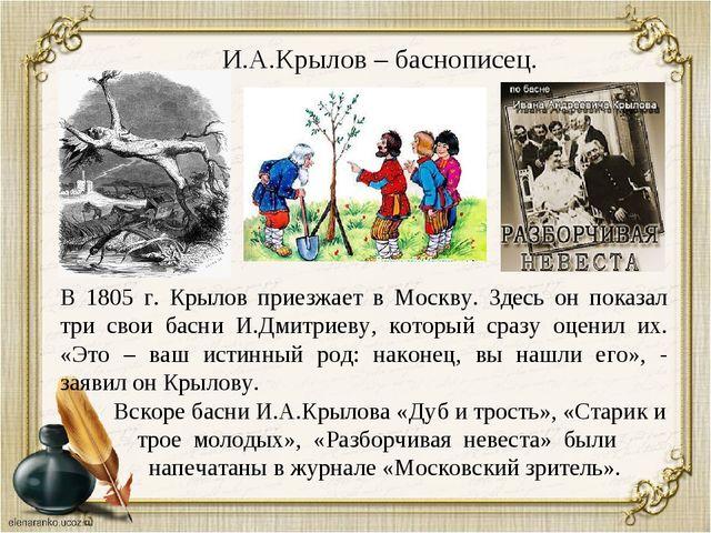 И.А.Крылов – баснописец. В 1805 г. Крылов приезжает в Москву. Здесь он показа...