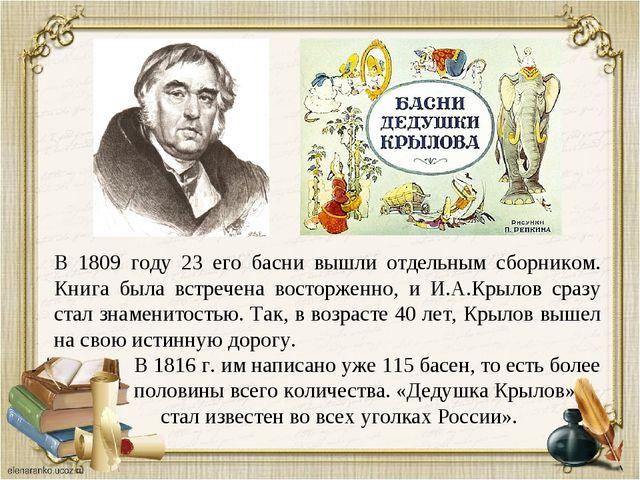 В 1809 году 23 его басни вышли отдельным сборником. Книга была встречена вост...