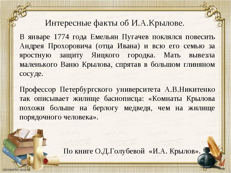 Интересные факты об И.А.Крылове. В январе 1774 года Емельян Пугачев поклялся...