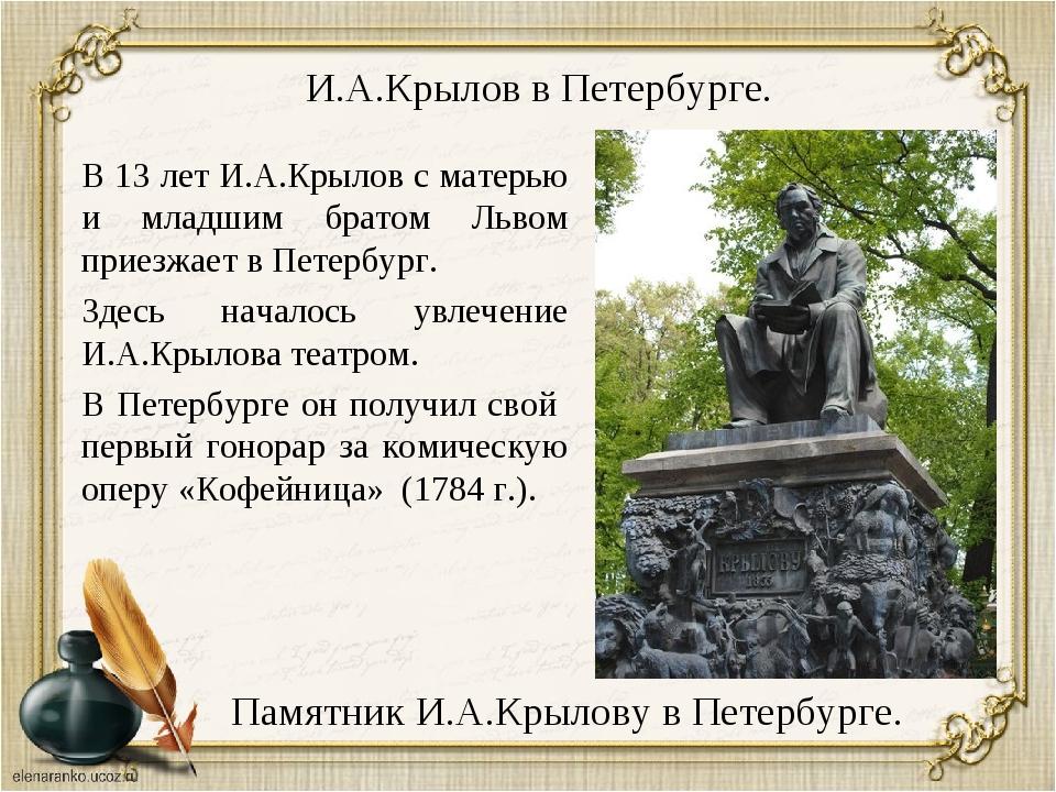И.А.Крылов в Петербурге. В 13 лет И.А.Крылов с матерью и младшим братом Львом...