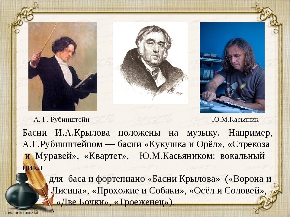 Басни И.А.Крылова положены на музыку. Например, А.Г.Рубинштейном — басни «Кук...