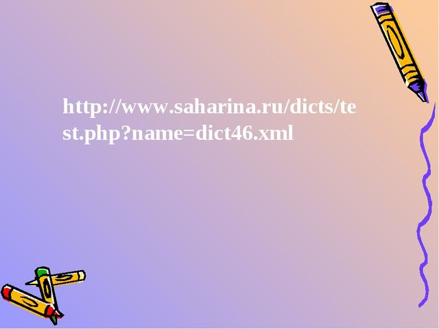 http://www.saharina.ru/dicts/test.php?name=dict46.xml