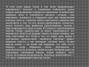 В этой книге Дарио Салас в том числе предупреждает современного читателя о с