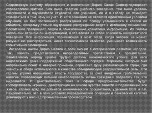 Современную систему образования и воспитания Дарио Салас Соммэрподвергает сп