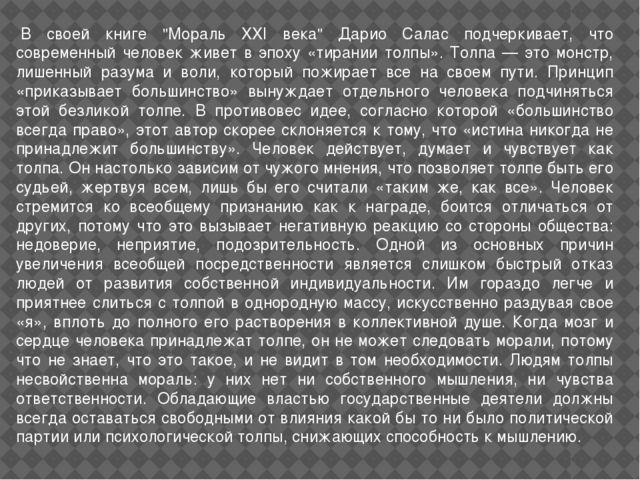 """В своей книге """"Мораль XXI века"""" Дарио Салас подчеркивает, что современный че..."""