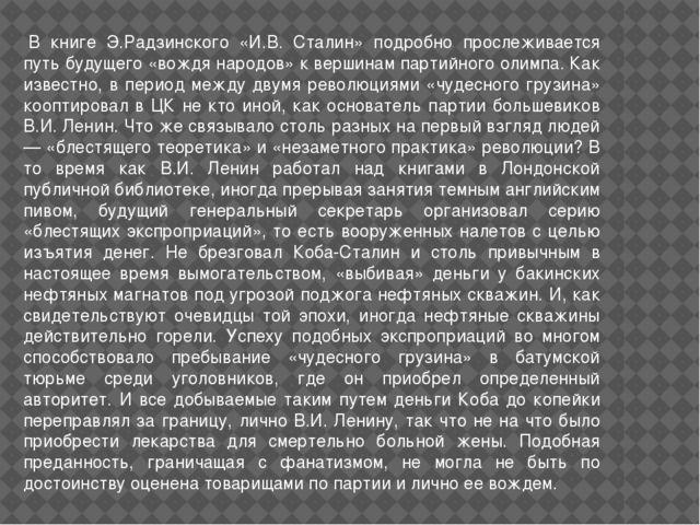 В книге Э.Радзинского «И.В. Сталин» подробно прослеживается путь будущего «в...