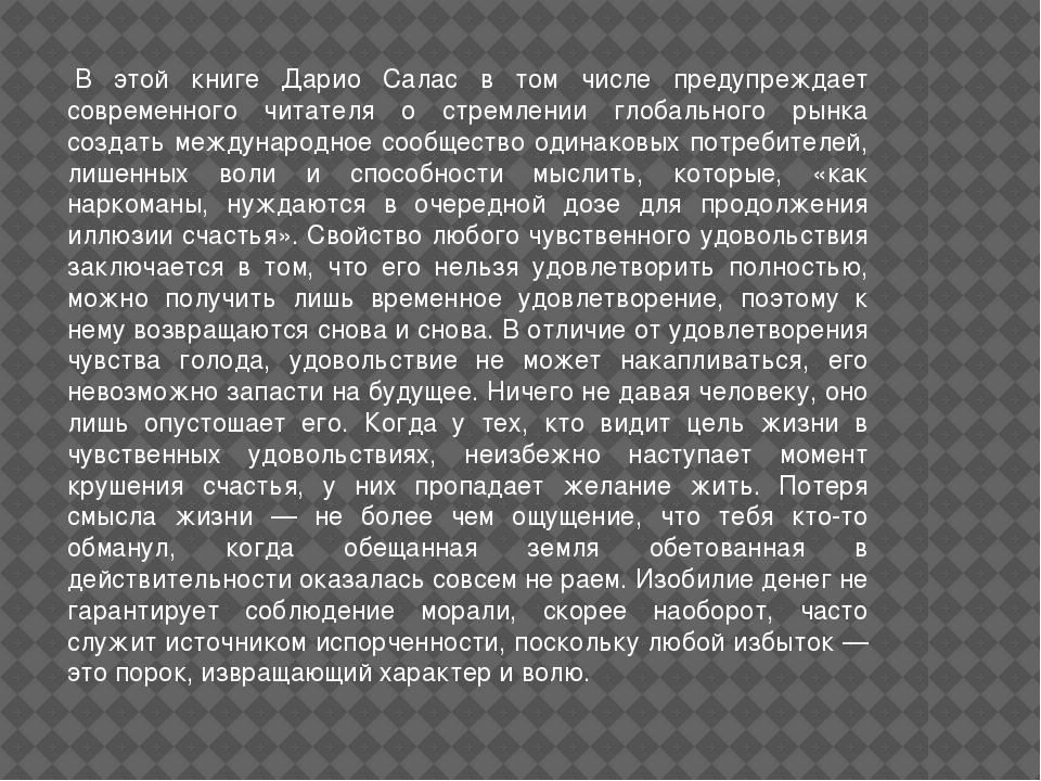 В этой книге Дарио Салас в том числе предупреждает современного читателя о с...