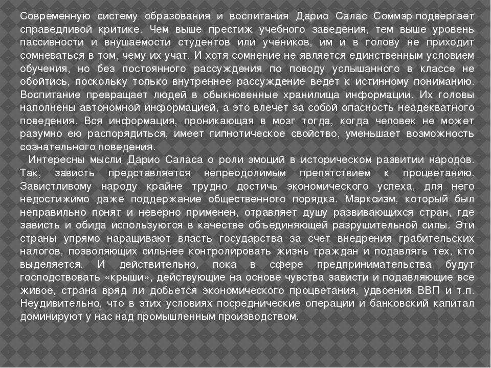 Современную систему образования и воспитания Дарио Салас Соммэрподвергает сп...