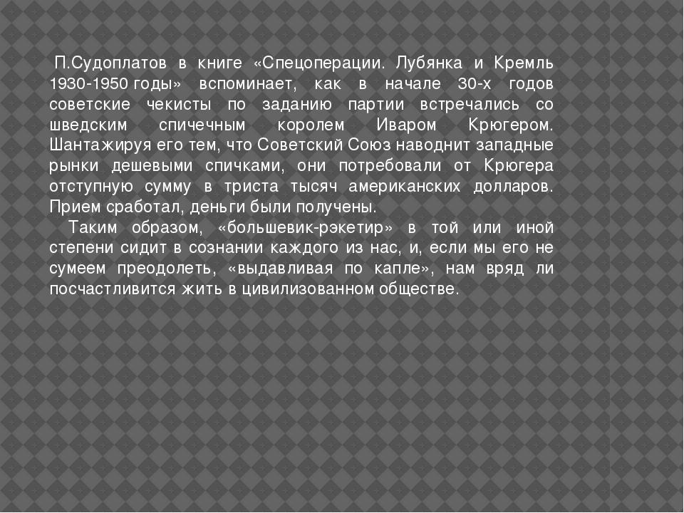 П.Судоплатов в книге «Спецоперации. Лубянка и Кремль 1930-1950годы» вспомин...