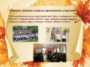 Ученики нашего класса принимали участие Во внутришкольных мероприятиях: День