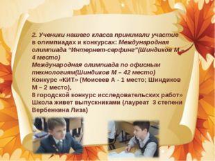 2. Ученики нашего класса принимали участие в олимпиадах и конкурсах: Междунар
