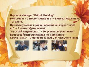 """Игровой Конкурс """"British Bulldog"""": Моисеев А – 1 место, Оленьев Г – 2 место,"""