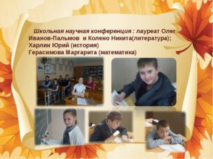 Школьная научная конференция : лауреат Олег Иванов-Пальмов и Колено Никита(л