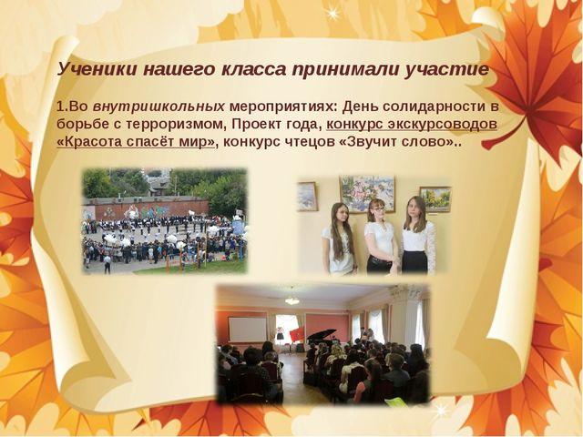 Ученики нашего класса принимали участие Во внутришкольных мероприятиях: День...