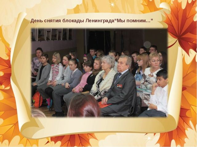 """День снятия блокады Ленинграда""""Мы помним…"""""""