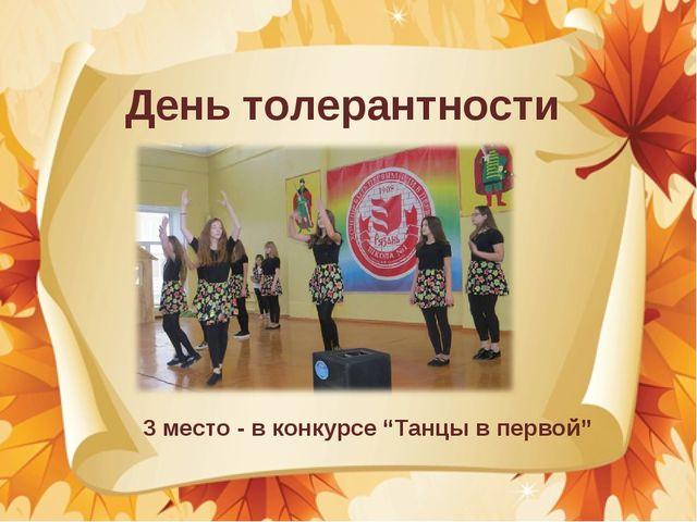 """День толерантности 3 место - в конкурсе """"Танцы в первой"""""""