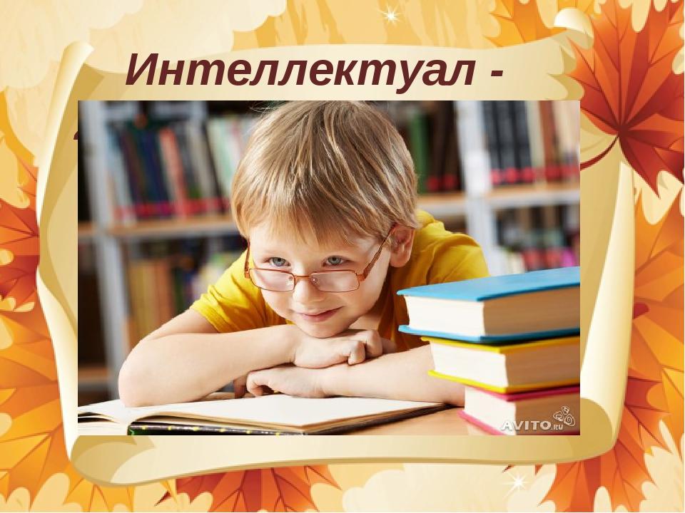 Интеллектуал - 2016 2015 – 2016 учебный год