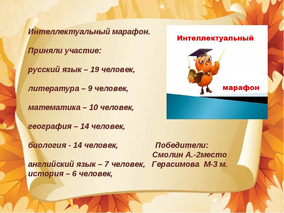 Интеллектуальный марафон. Приняли участие: русский язык – 19 человек, литерат...
