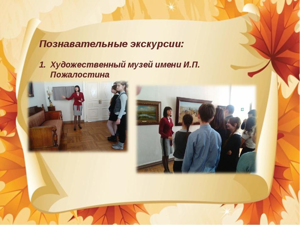 Познавательные экскурсии: Художественный музей имени И.П. Пожалостина