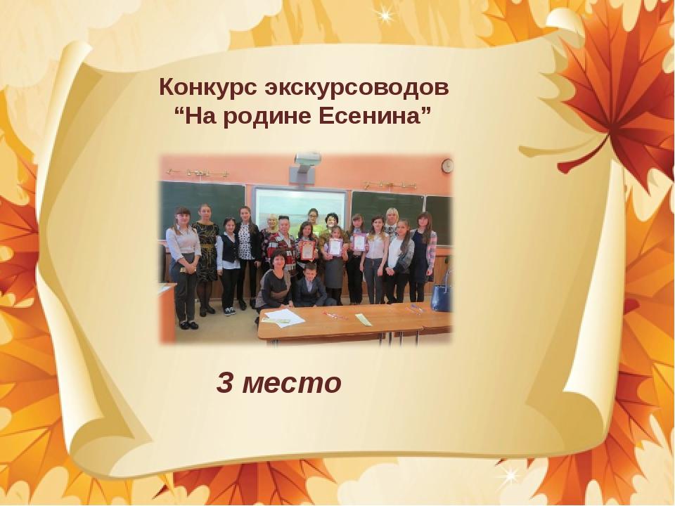 """Конкурс экскурсоводов """"На родине Есенина"""" 3 место"""