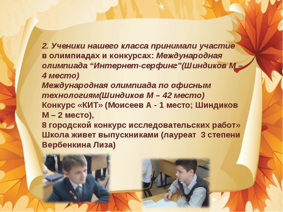 2. Ученики нашего класса принимали участие в олимпиадах и конкурсах: Междунар...