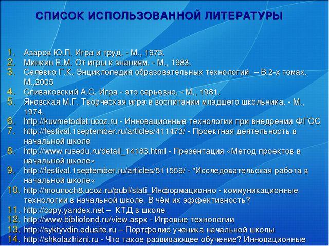 СПИСОК ИСПОЛЬЗОВАННОЙ ЛИТЕРАТУРЫ Азаров Ю.П. Игра и труд. - М., 1973. Минкин...
