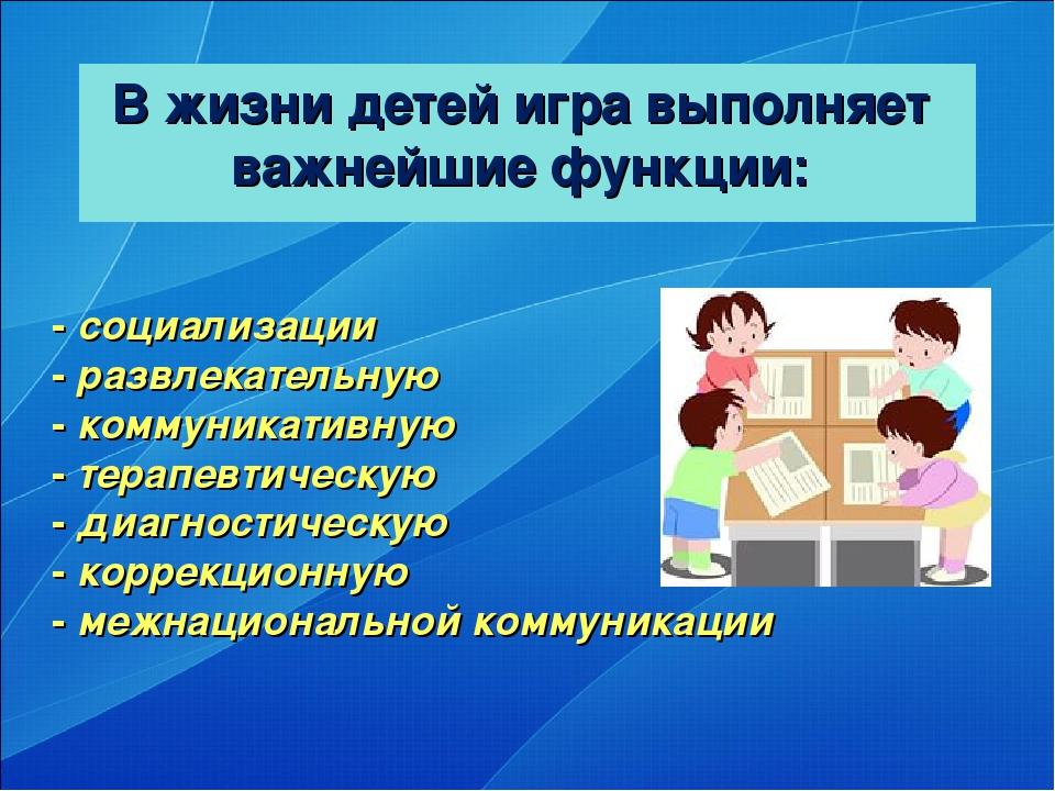 - социализации - развлекательную - коммуникативную - терапевтическую - диагн...