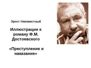 Эрнст Неизвестный Иллюстрации к роману Ф.М. Достоевского «Преступление и нака