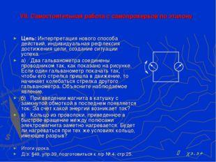 VII. Самостоятельная работа с самопроверкой по эталону Цель: Интерпретация но