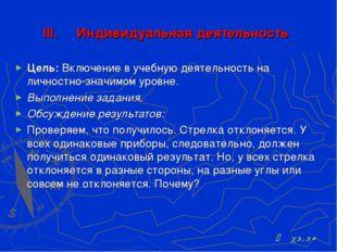 III.Индивидуальная деятельность Цель: Включение в учебную деятельность на ли