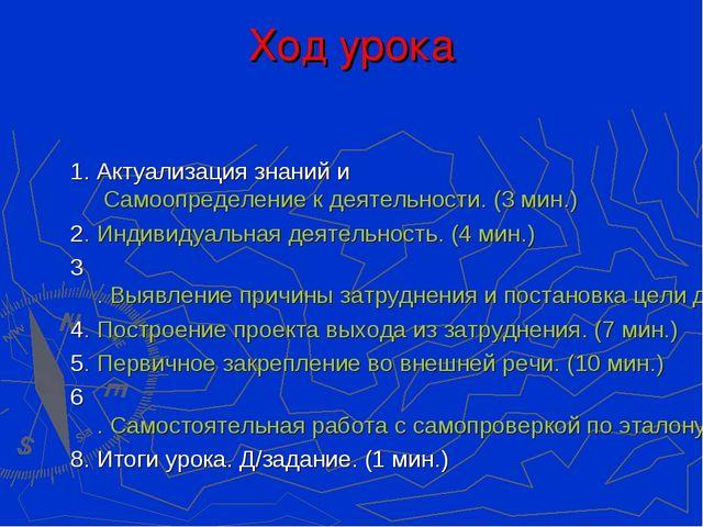 Ход урока 1. Актуализация знаний и Самоопределение к деятельности. (3 мин.) 2...