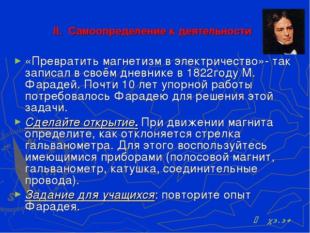 II. Самоопределение к деятельности «Превратить магнетизм в электричество»- та...