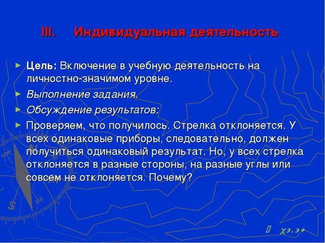 III.Индивидуальная деятельность Цель: Включение в учебную деятельность на ли...