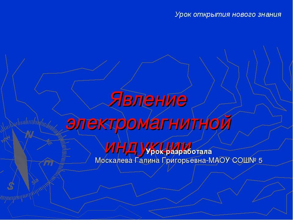 Явление электромагнитной индукции Урок разработала Москалева Галина Григорьев...