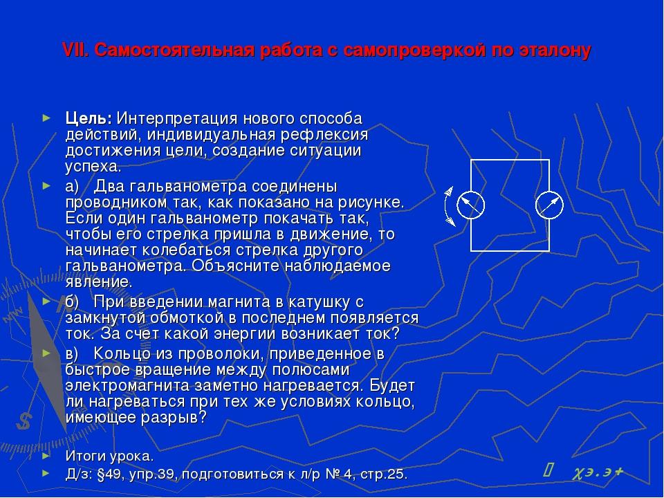 VII. Самостоятельная работа с самопроверкой по эталону Цель: Интерпретация но...