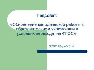 Педсовет: «Обновление методической работы в образовательном учреждении в усло